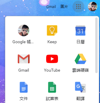 google軟體截圖