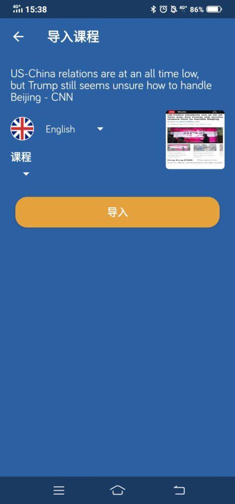 LingQ課程導入完成