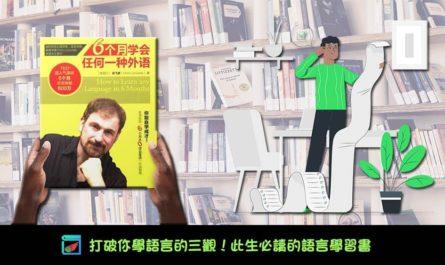 語言學習書