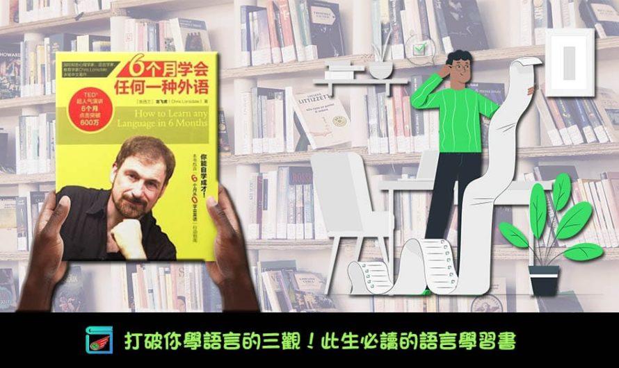 打破你學語言的三觀!此生必讀的語言學習書(持續更新中)