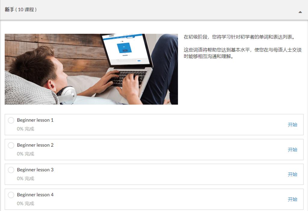 Forvo線上學習首頁課程種類