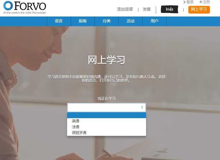Forvo線上學習首頁