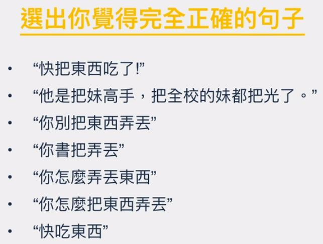 語言習得中文例子