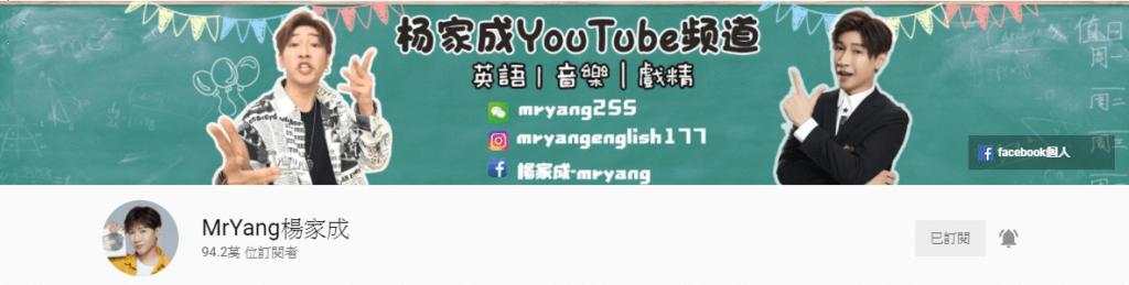 語言學習Youtuber-MrYang