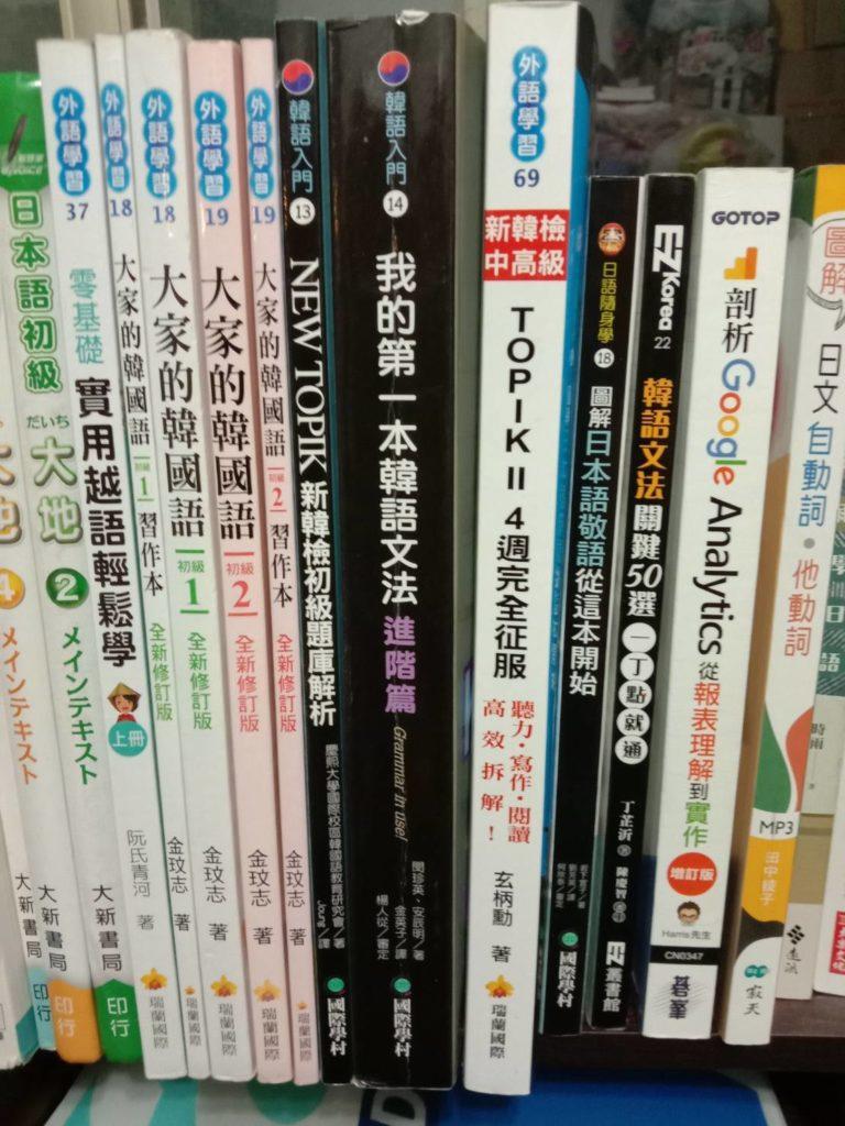 我的第一本韓文文法