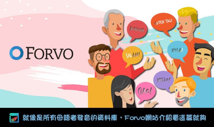 就像是所有母語者發音的資料庫,Forvo網站介紹看這篇就夠(內有BOUNS)