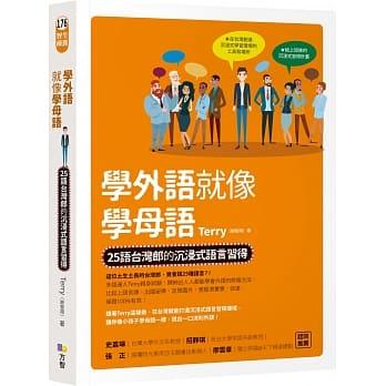 學外語就像學母語
