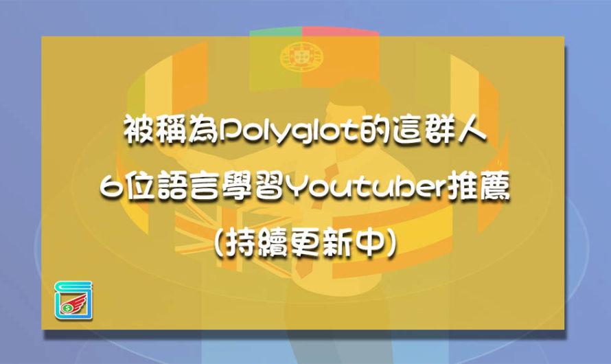 被稱為Polyglot的這群人,6位語言學習Youtuber推薦(持續更新中)