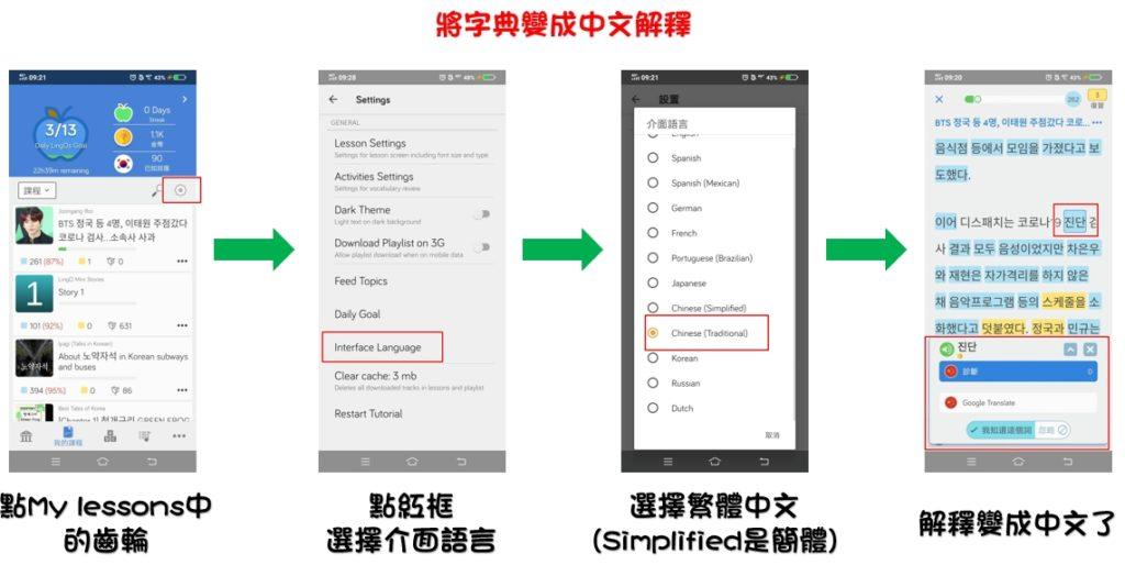手機版語言設定方式
