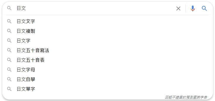 Google搜尋欄