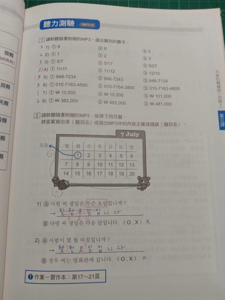 課後測驗+解答