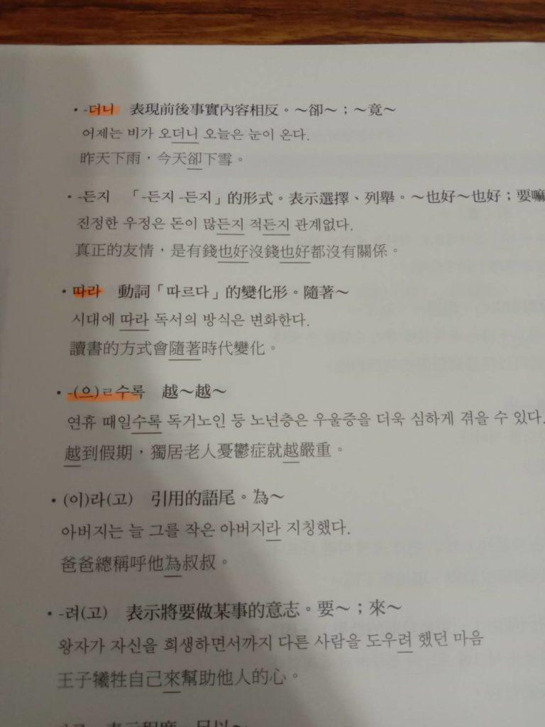 韓檢模擬試題文法