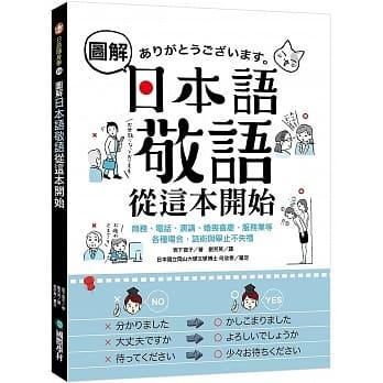 圖解日本敬語