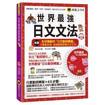 世上最強日文文法