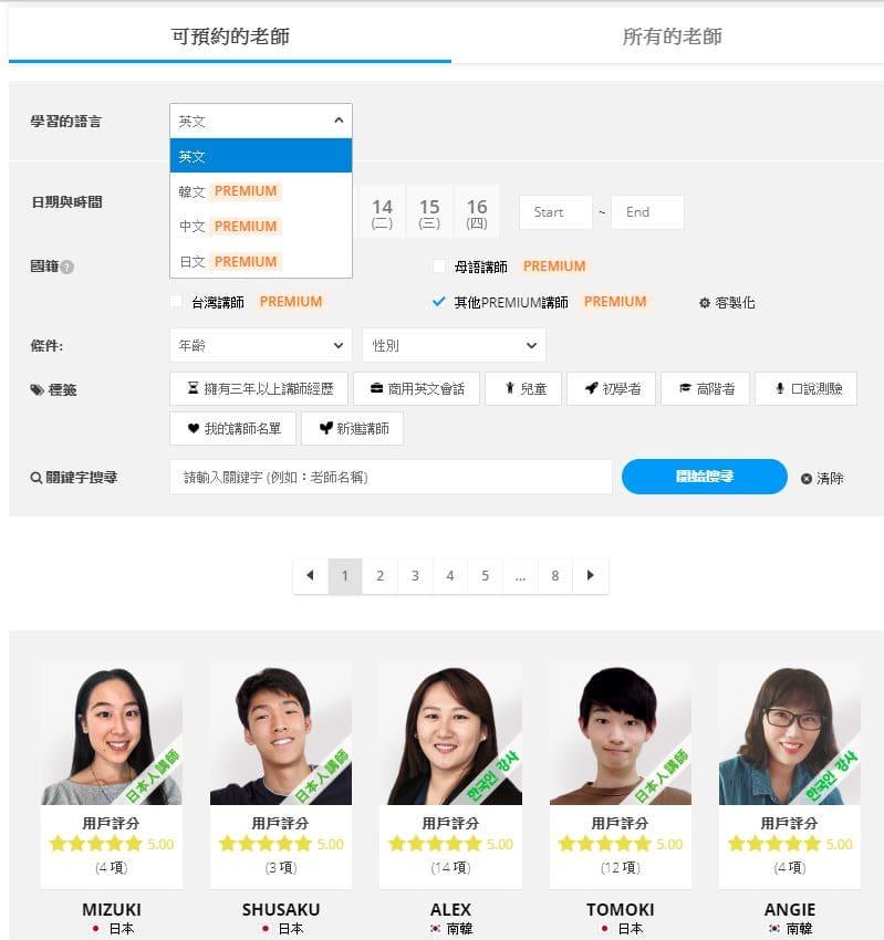 中日韓語言