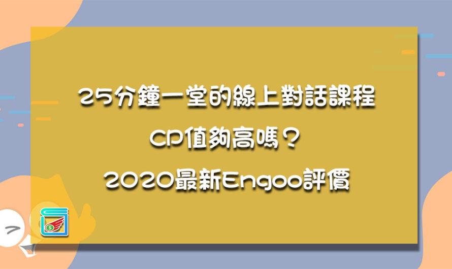 25分鐘一堂的線上對話課程CP值夠高嗎?2020最新Engoo評價