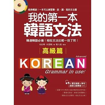 我的第一本韓文文法-高級