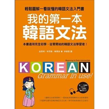 我的第一本韓文文法-基礎