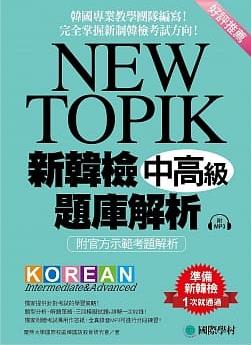 新韓檢中高級題庫解析