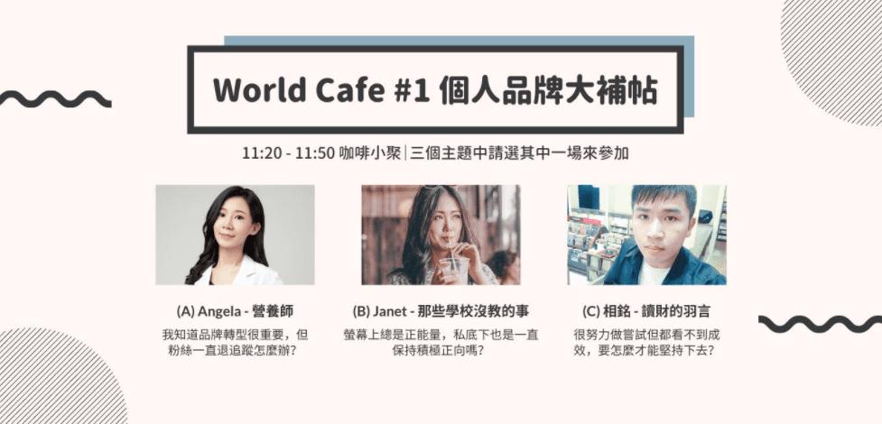世界咖啡館-個人品牌大補帖