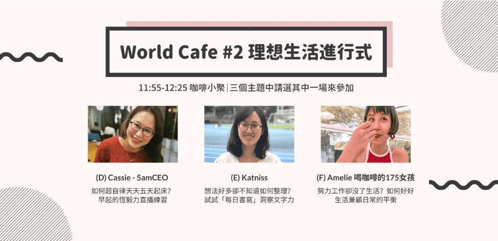 世界咖啡館-理想生活進行式