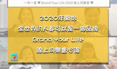 2020 Brand Your Life線上同樂會心得