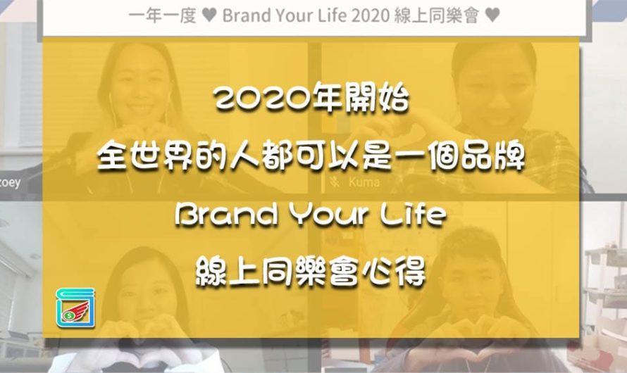 2020年開始全世界的人都可以是一個品牌,Brand Your Life線上同樂會心得