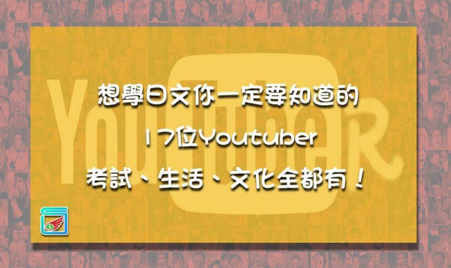 想學日文你一定要知道的17位Youtuber,考試、生活、文化全都有!