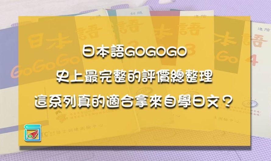 日本語GOGOGO史上最完整的評價總整理,這系列真的適合拿來自學日文?