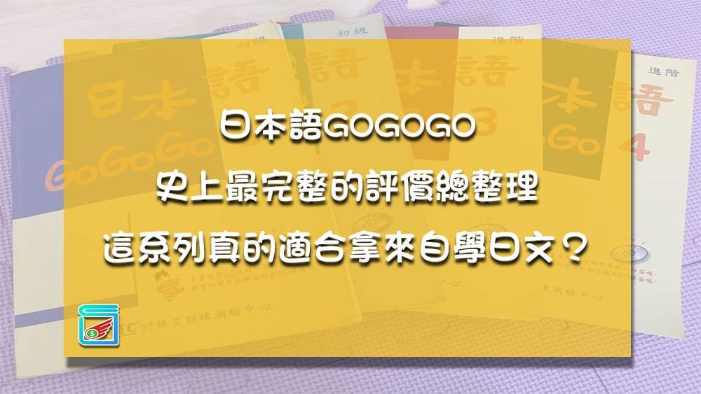 日本語GOGOGO自學