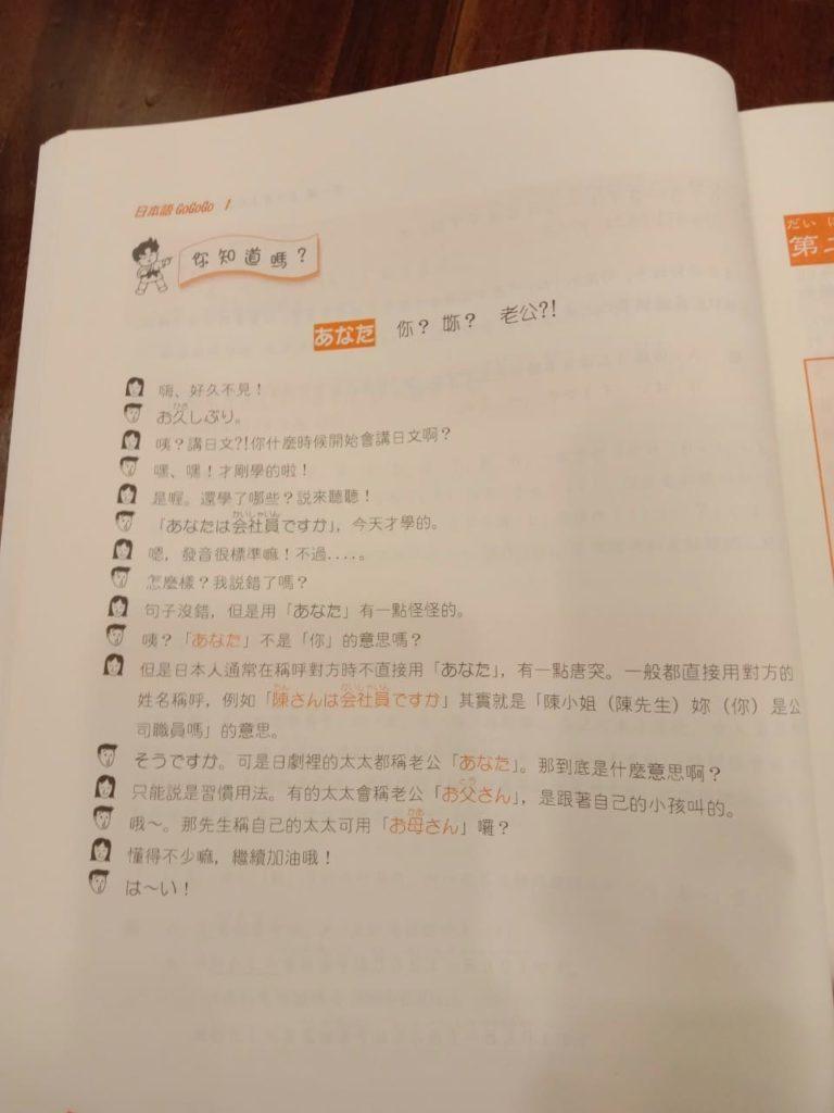 日本語GOGOGO_你知道嗎?