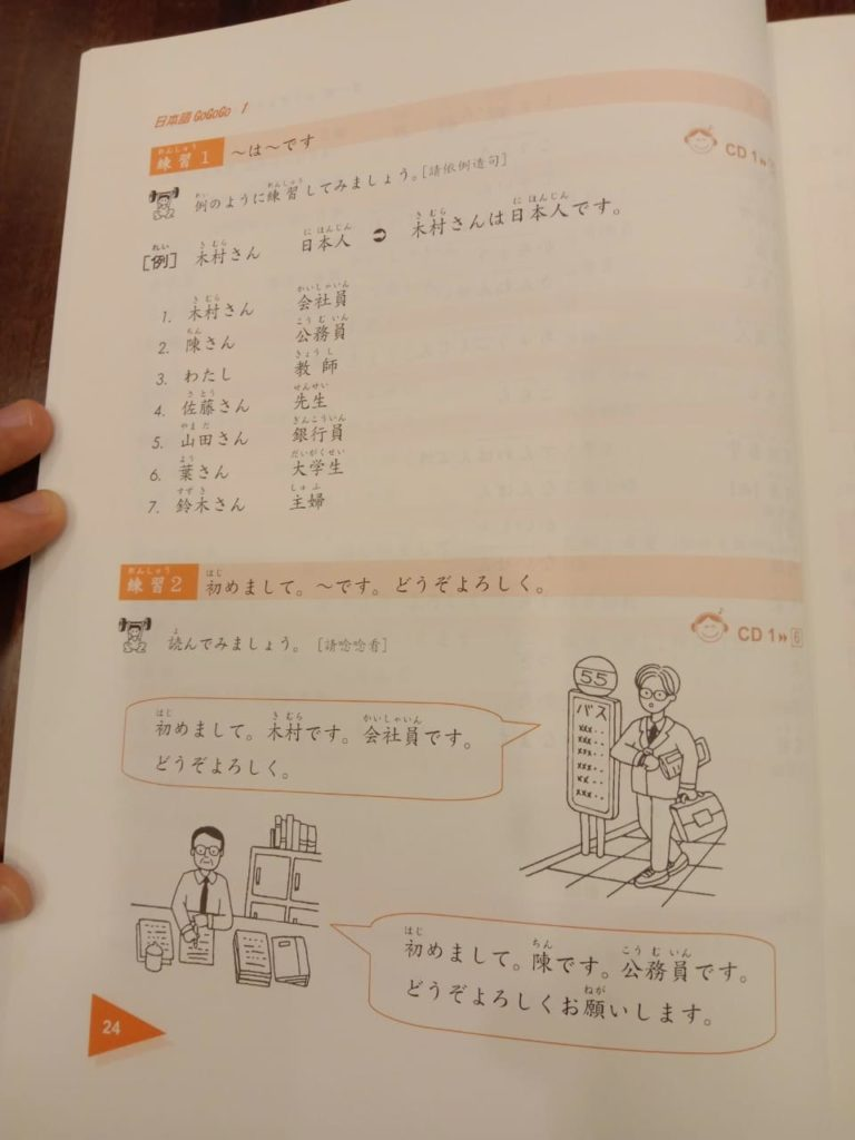日本語GOGOGO_內文練習