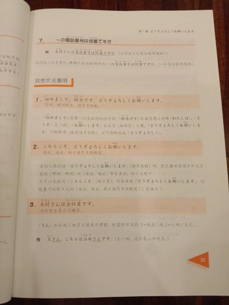 日本語GOGOGO_其他文法事項