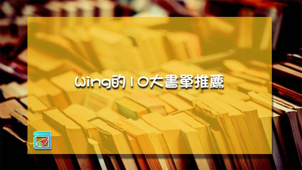 wing-10大書單