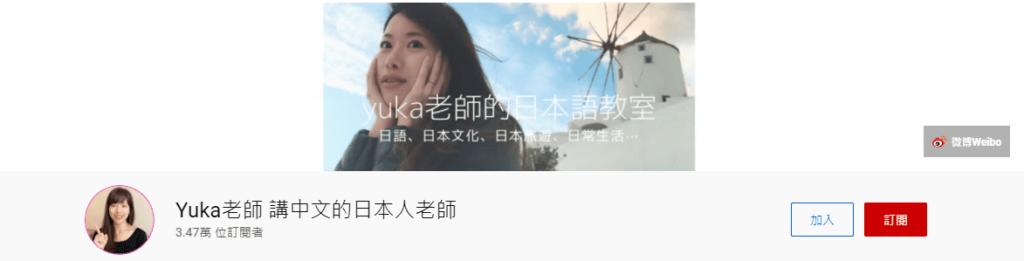 Yuka老師,講中文的日本人老師
