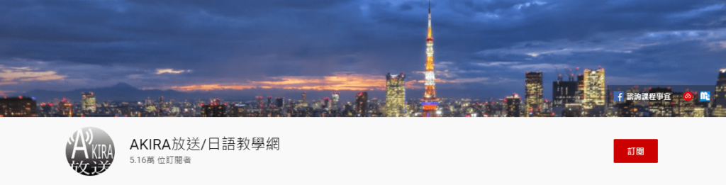 AKIRA放送/日語教學網