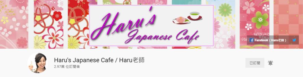 Haru's Japanese Cafe / Haru老師