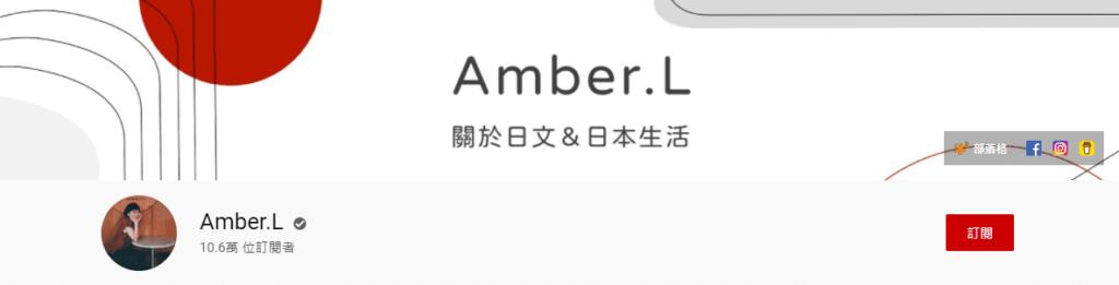Amber.L