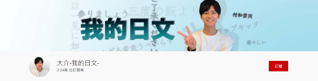 大介-我的日文