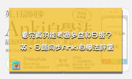 英、日語同步Anki自學法評價