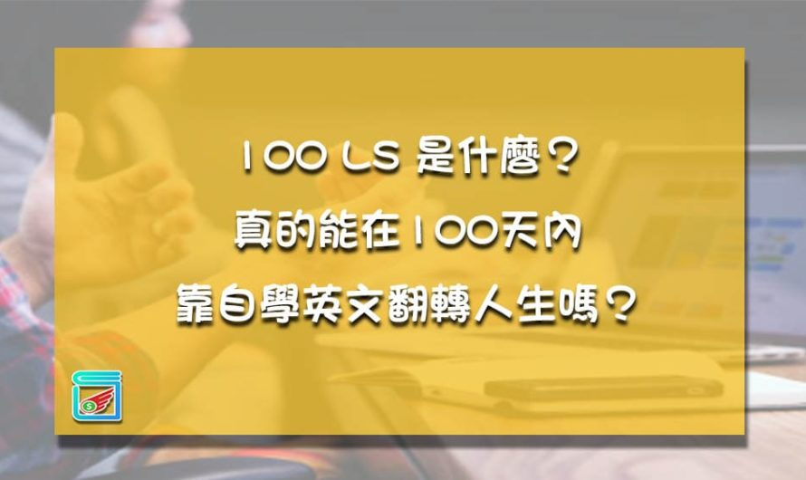 100LS是什麼?真的能在100天內靠自學英文翻轉人生嗎?