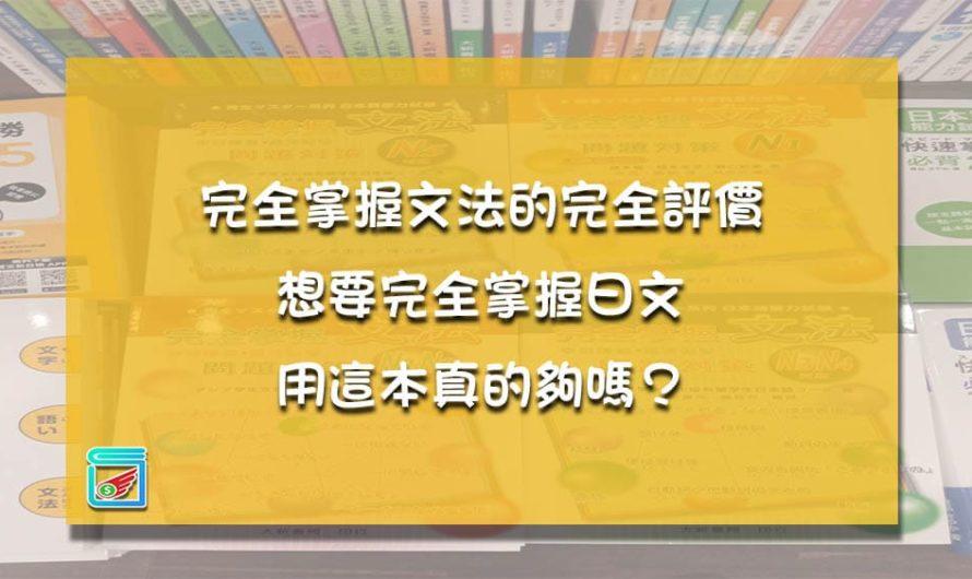 完全掌握文法的完全評價,想要完全掌握日文用這本真的夠嗎?