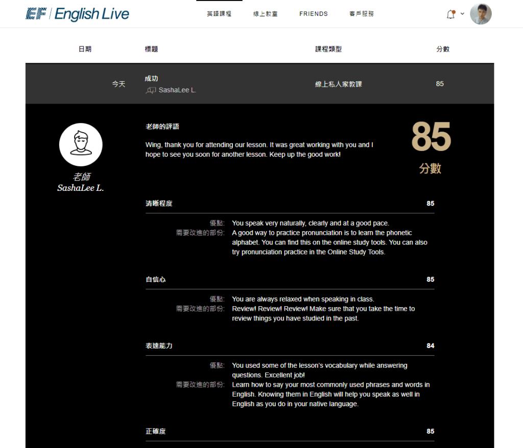 EF English Live 家教-課後建議