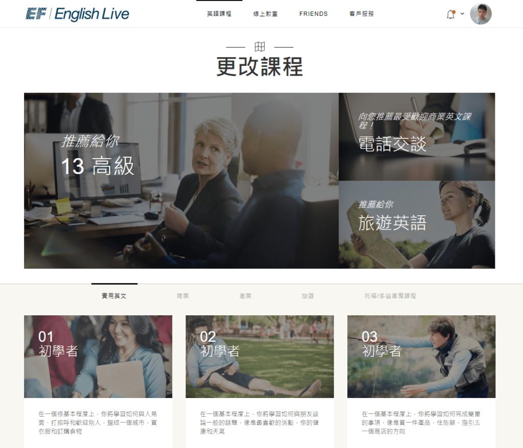 EF English Live 更改課程