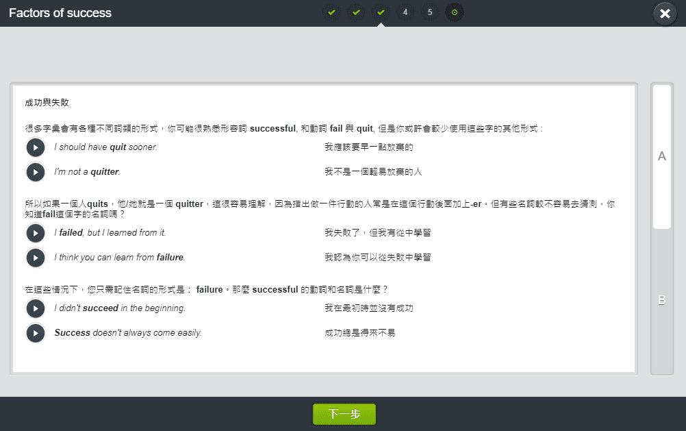 EF English Live 文法解釋
