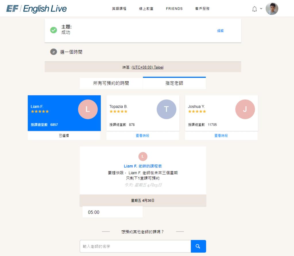 EF English Live 家教-選擇時間