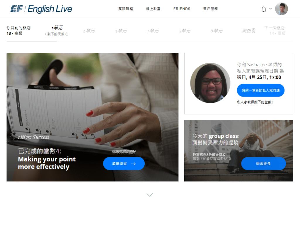EF English Live 上課主頁