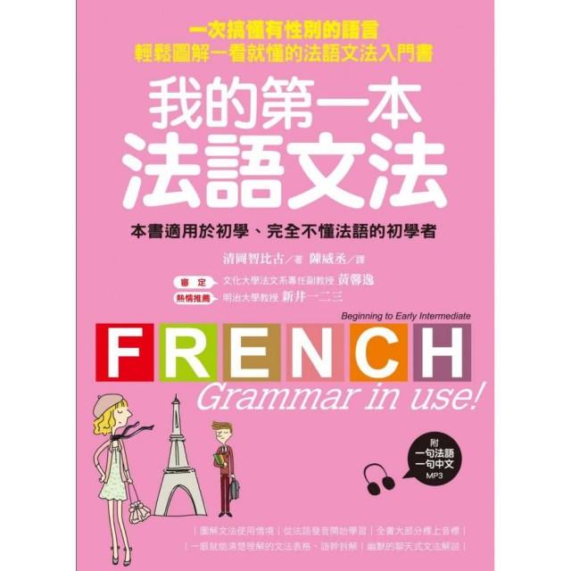 我的第一本法語文法