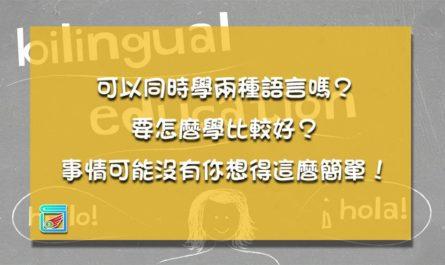 可以同時學兩種語言嗎