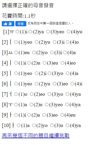 韓文發音測驗網